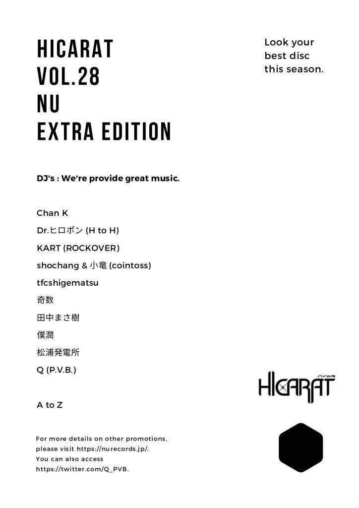 flyer191213