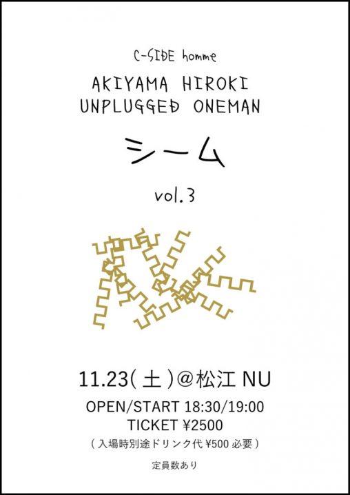 flyer191123