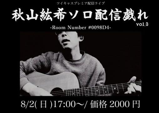 flyer200802