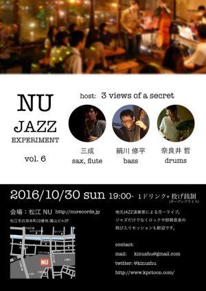NU jazz experiment