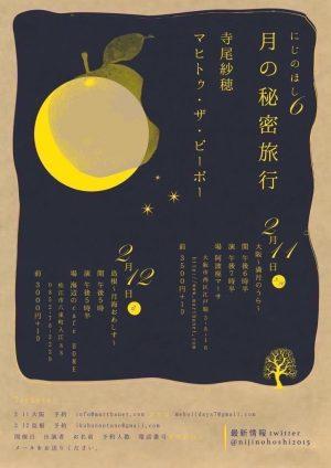 月の秘密旅行〜島根・月海おあしす〜 寺尾紗穂×マヒトゥ・ザ・ピーポー
