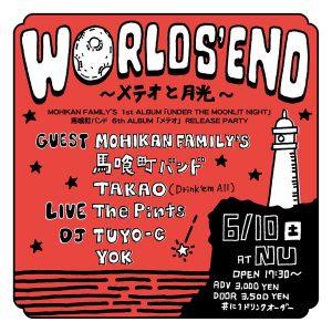 WORLD'S END〜メテオと月光〜