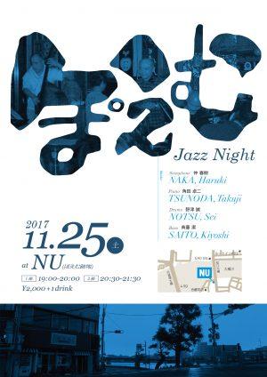 ぽえむ Jazz Night