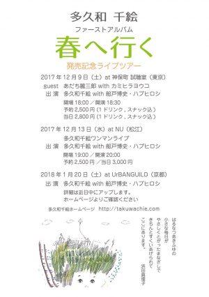 """多久和千絵 ファーストアルバム""""春へ行く"""" 発売記念ライブツアー @松江"""