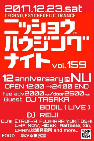 ニッショウハウジングナイト vol.159 -12th Anniversary-